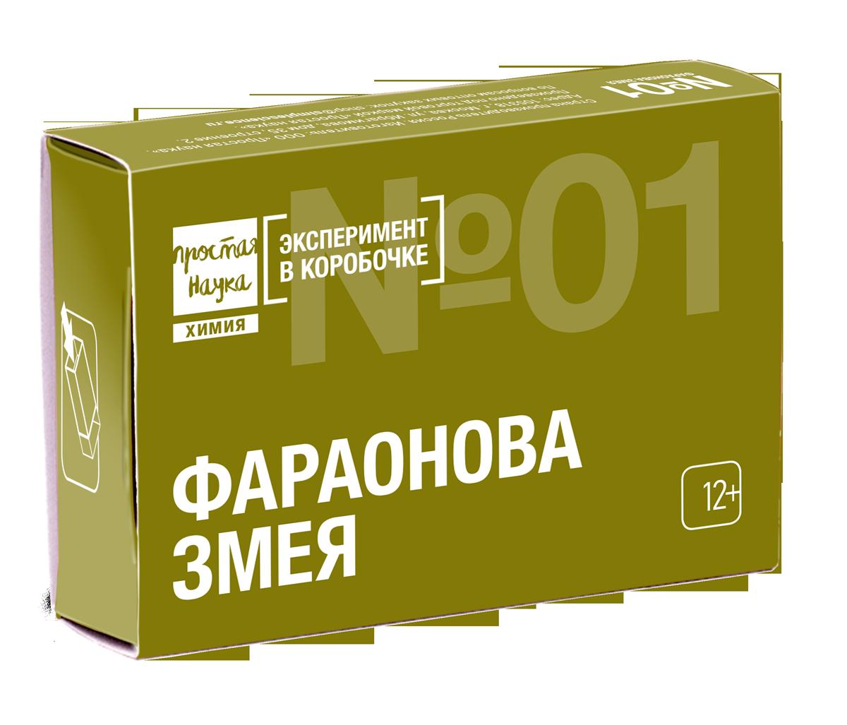 Набор №01 - Фараонова змея - Эксперимент в коробочке - Простая Наука