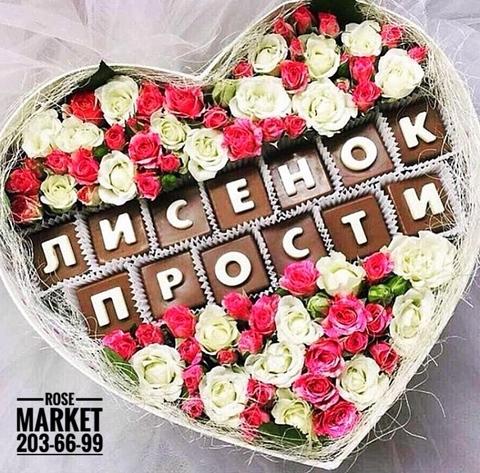 Цветы и шоколадные буквы «Лисёнок прости» #19164