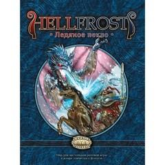 Hellfrost: Ледяное пекло