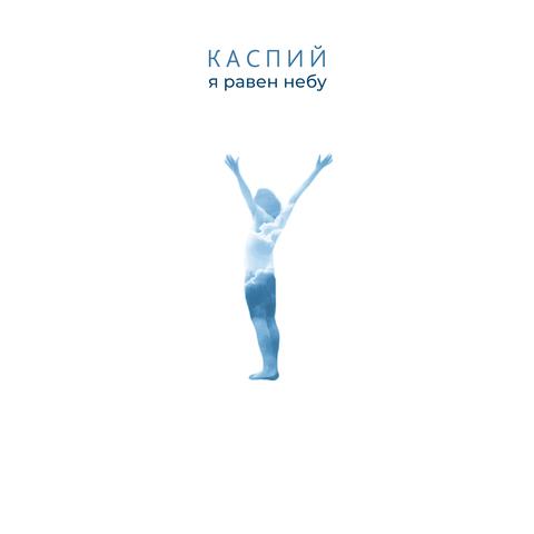 Каспий – Я равен небу (Digital)