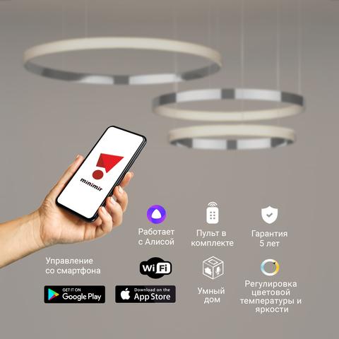 Светодиодная люстра с управлением по Wi-Fi 90275/3 хром