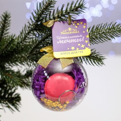 Подарочный Блеск для губ макарун в шар