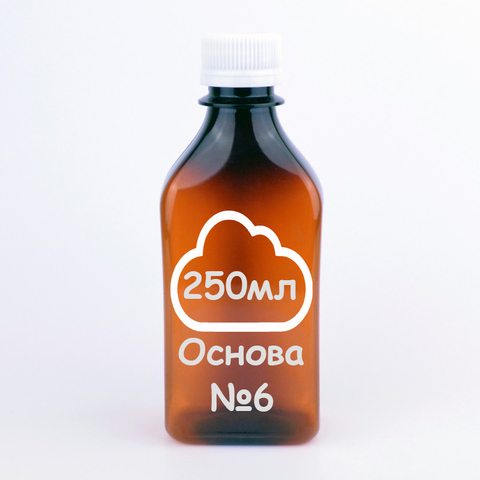 ОСНОВА by LIGHT CLOUD 250ml 6mg