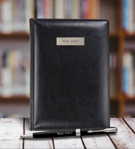 Набор с гравировкой: Ежедневник недатированный и Шариковая ручки Parker Sonnet Black CT