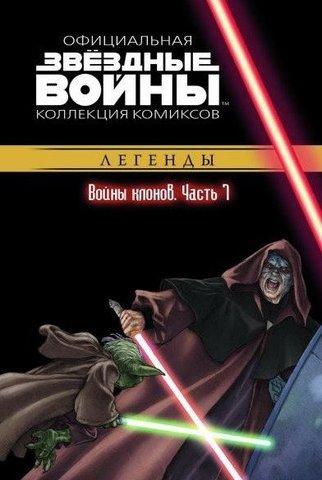 Звёздные Войны. Официальная коллекция комиксов №19 - Войны клонов Часть 7
