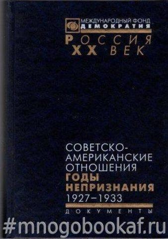 Советско-американские отношения. Годы непризнания. 1927-1933