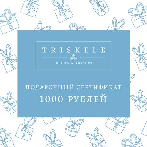 Электронный подарочный сертификат 1000