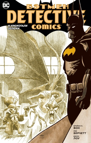 Бэтмен. И хрюкотали зелюки