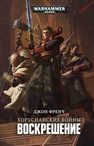 Warhammer 40000. Хорусианские войны. Воскрешение