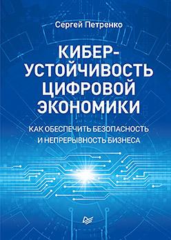 Киберустойчивость цифровой экономики. Как обеспечить безопасность и непрерывность бизнеса