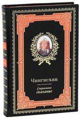 Чингисхан. Сокровенное сказание