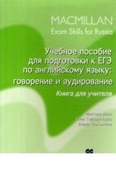Mac Exam Skills for Russia Speak&List TB (Old)