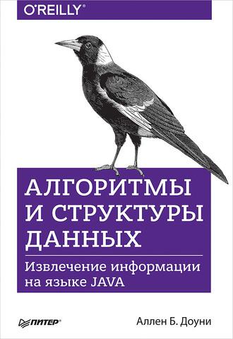 Книга: Доуни А.
