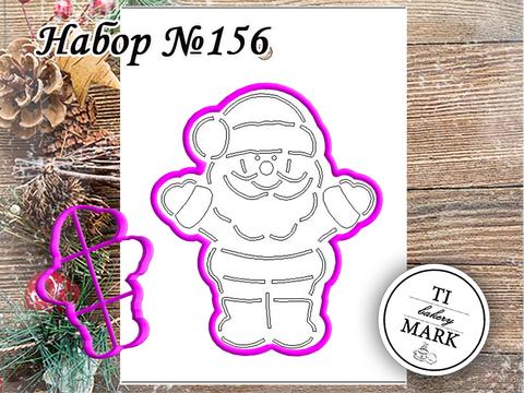 Набор №156 - Дед Мороз