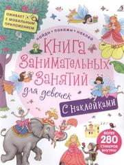 Книга занимательных занятий для девочек с доп. реальностью