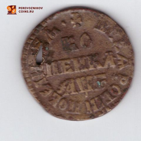 1 копейка 1705 год. МД. Отверстие
