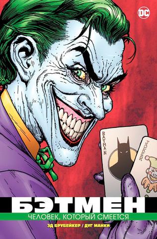 Бэтмен. Человек, который смеется