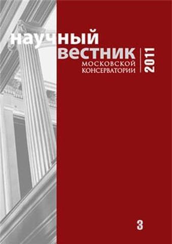 Научный вестник Московской консерватории №3 2011