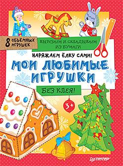 Наряжаем ёлку сами! Мои любимые игрушки. Вырезаем и складываем из бумаги. Без клея! 8 объёмных игрушек 3+ книги питер комплект подарки вырезаем и складываем из бумаги чудеса света вырезаем и складываем из бумаги