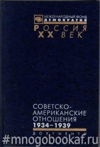 Советско-американские отношения. 1934 - 1939