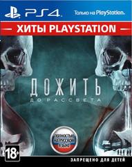 PS4 Дожить до рассвета (Хиты PlayStation, русская версия)