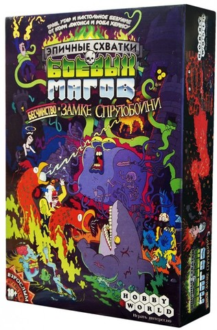 Настольная игра: Эпичные схватки боевых магов: Бесчинство в замке Спрутобойни