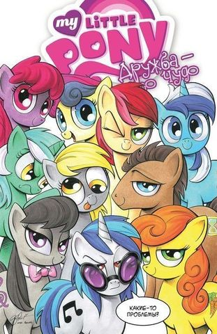 My Little Pony. Дружба - это чудо. Том 3