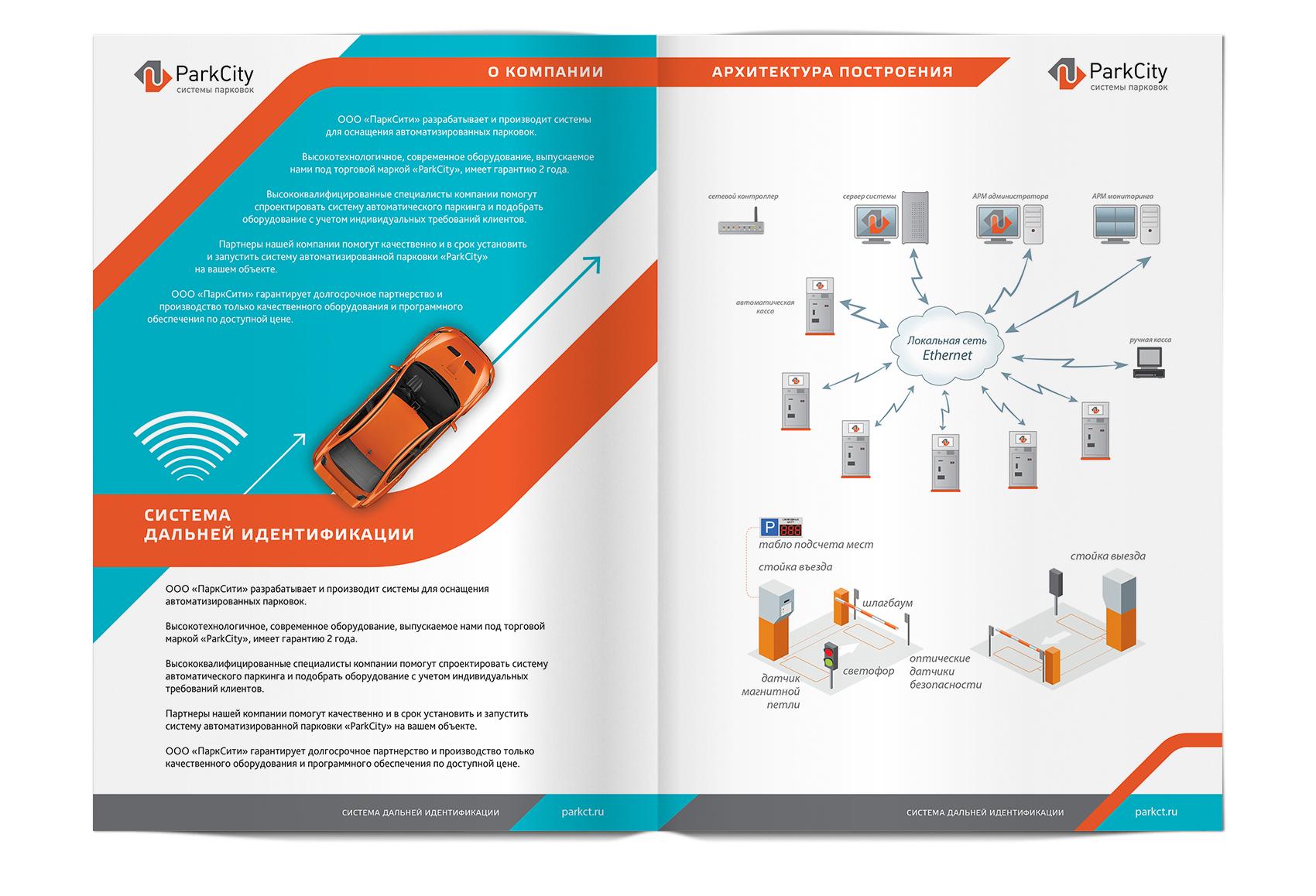 Дизайн и верстка  брошюр