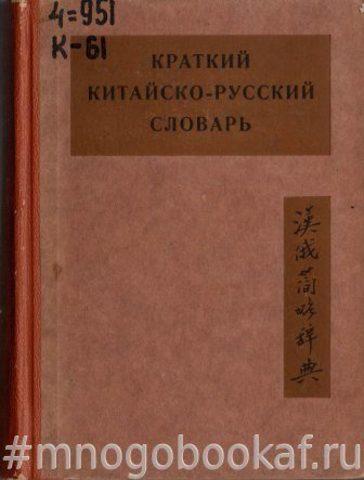 Краткий китайско-русский словарь. (Около 17000 слов)