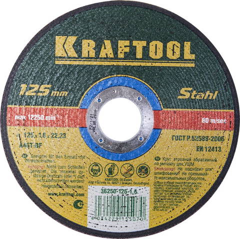 Круг отрезной по металлу, 125x1,6x22,23мм, KRAFTOOL