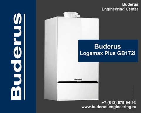 Buderus Logamax plus GB172-30iKW Газовый Конденсационный котел Белый
