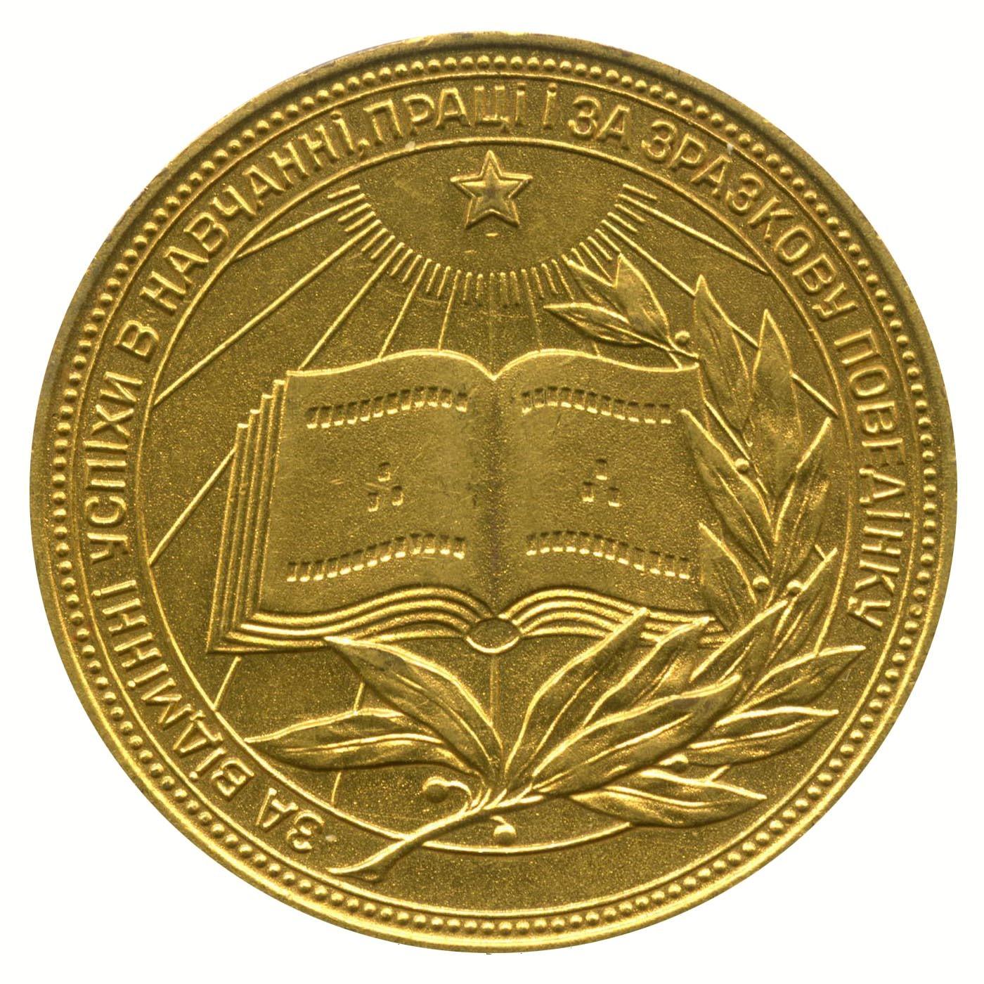 Школьная золотая медаль Украинская ССР (разн. 2 - звездочка указывает на Ц) 1960 год. XF- (запил на гурте)