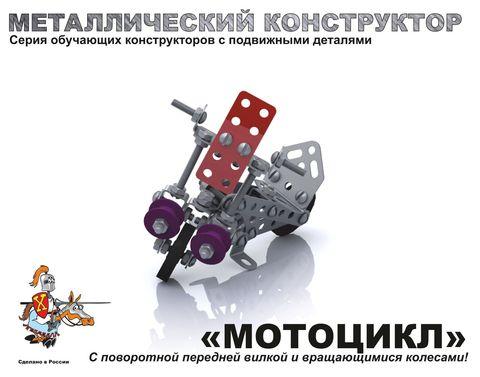 Конструктор металлический Мотоцикл с подвижными деталями