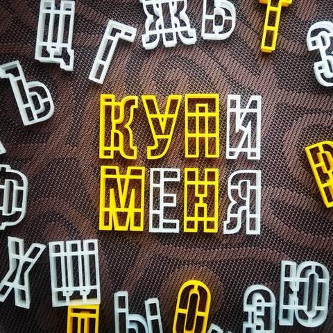 Алфавит WiGuru