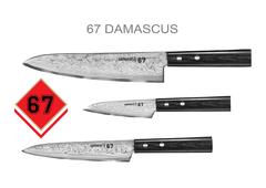 Набор поварская тройка Samura 67 Damascus (Ножи упакованы по отдельности)
