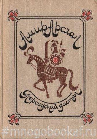 Амир Арслан. Персидский дастан