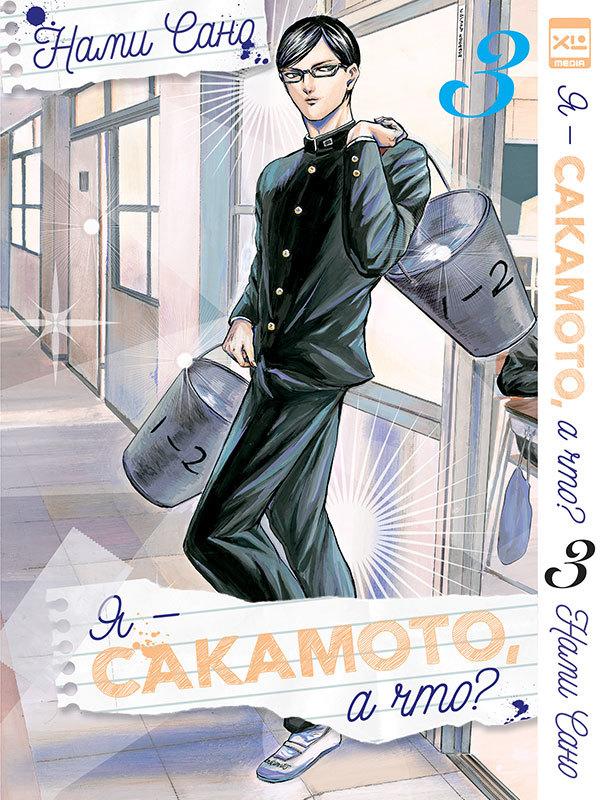 Я - Сакамото, а что? Том 3