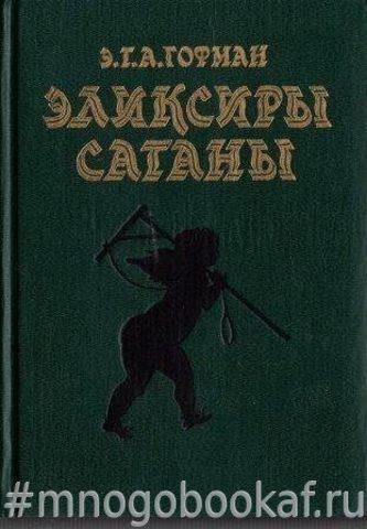 Эликсиры сатаны. Ночные рассказы