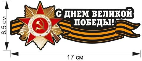 Купить наклейку день победы - Магазин тельняшек.ру 8-800-700-93-18