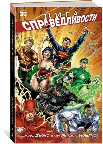 Лига Справедливости. Книга 1. Начало