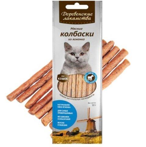 Деревенские лакомства Мясные колбаски из ягненка для кошек 45г.