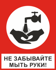 K29 Мойте руки - знак, табличка