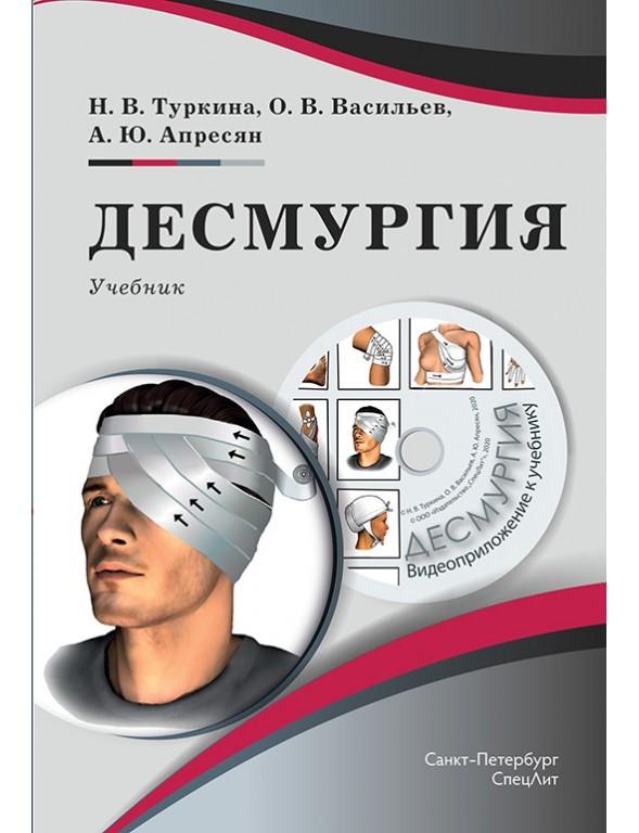 Новинки Десмургия: учебник + CD desmurgia.jpg