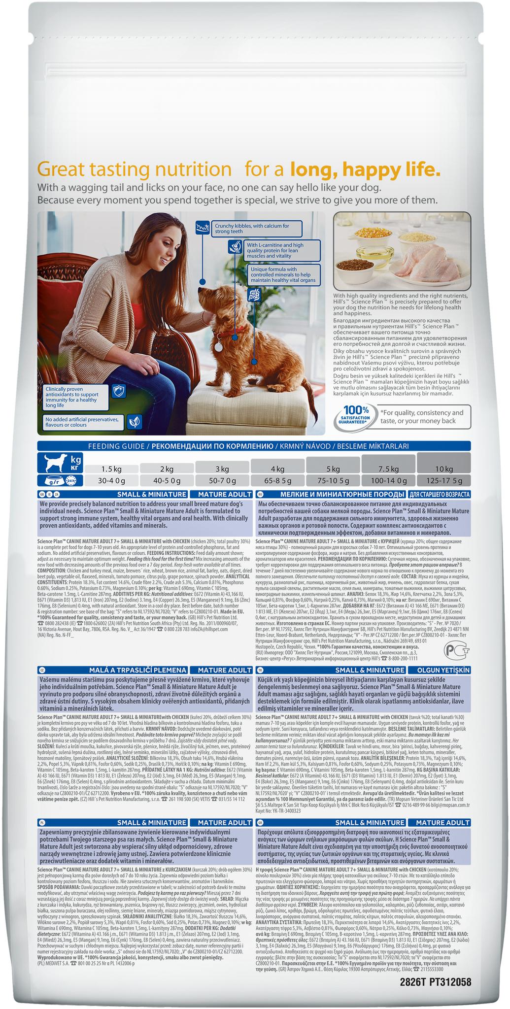 купить хиллс Hill's™ Science Plan™ Dog Adult Adult 7+ Small & Miniature сухой корм для собак старше 7 лет миниатюрных и мелких пород с курицей и индейкой 1.5 кг