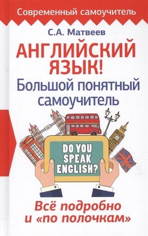 Английский язык! Большой понятный самоучитель. Всё подробно и по полочкам