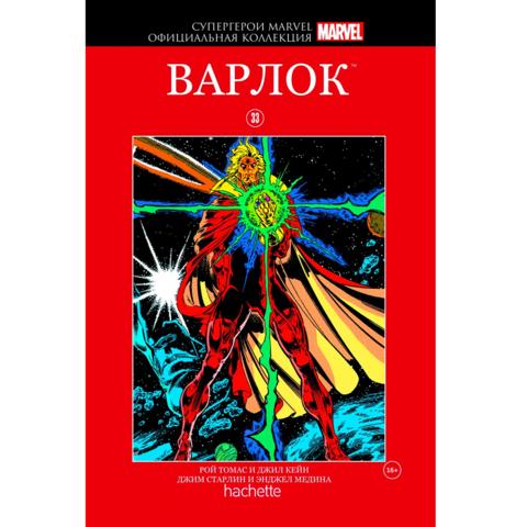 Супергерои Marvel. Официальная коллекция №33 Адам Варлок