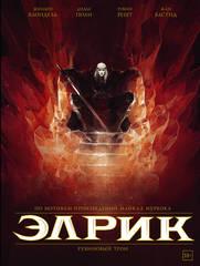 Элрик. Рубиновый трон