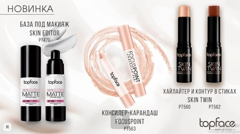 Консилер-карандаш Focus Point PT563 TopFace