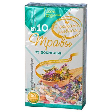 Чай травяной О самом главном № 10 от похмелья, 30 пакетиков