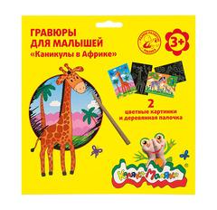 Гравюры Каляка-Маляка КАНИКУЛЫ В АФРИКЕ 2 картинки А5 в наборе/ГКМКА